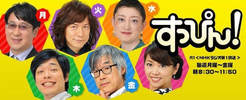高橋 源一郎 ラジオ