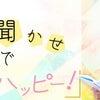 日経DUALで、新連載 『白崎あゆみの読み聞かせで親子でハッピー!』 がスタートしています。の画像