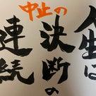 3/14 ♡お題♡ 人生は決断の連続の記事より