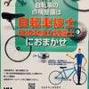 4月から東京都も自転車保険が義務となります。の画像