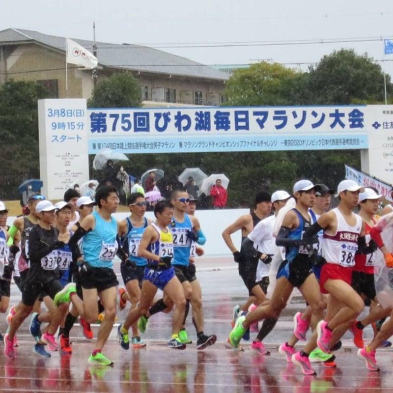 びわ湖 毎日 マラソン