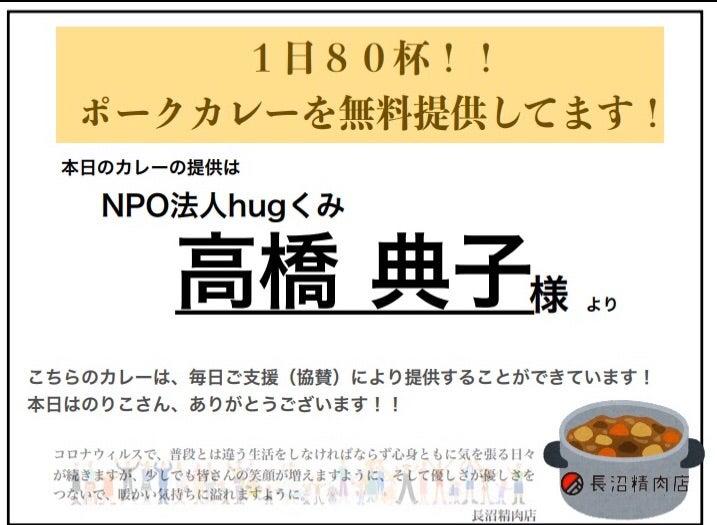 本日のポークカレー80杯は 【NPO法人hugくみ『高橋典子』】さまからのご提供です!!!