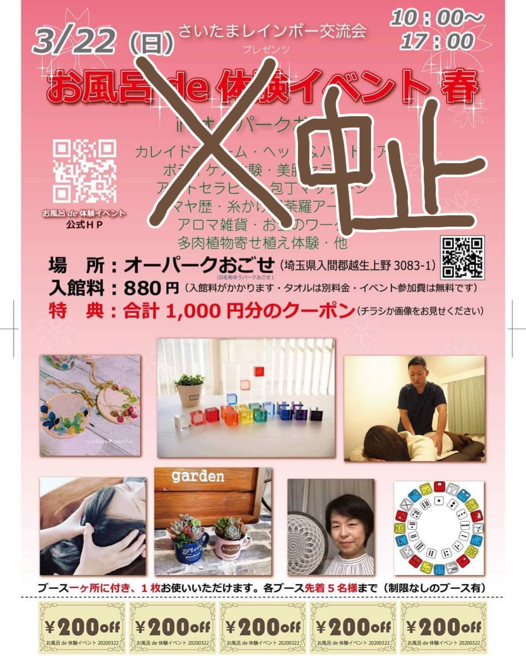 【中止】お知らせ 3/22お風呂de体験イベントの記事より