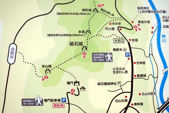 砥石城【2】