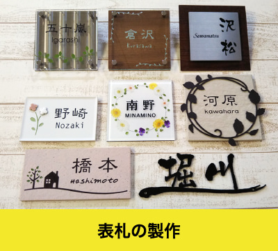 表札北九州八幡東靴修理合鍵作製時計の電池交換のお店プラスワンイオンモール八幡東店