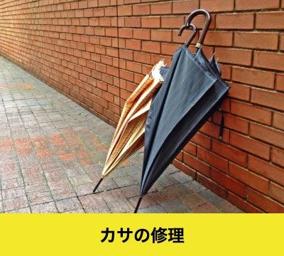 傘の修理千葉県松戸市松戸駅靴修理合鍵作製時計電池交換イトーヨーカドー2Fプラスワンイトーヨーカドー松戸店