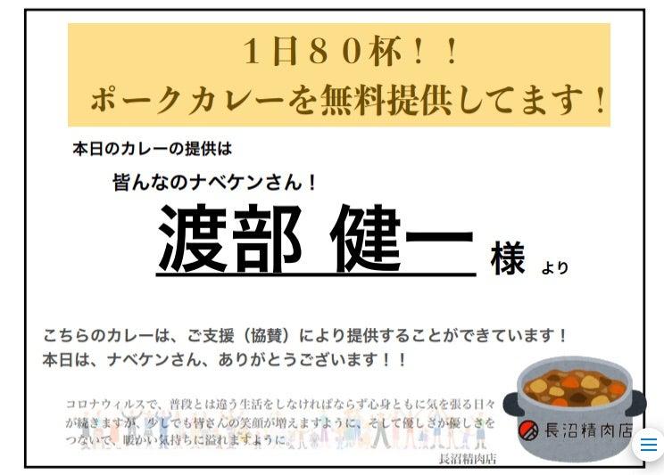 本日のポークカレー80杯は  【渡部 健一】さまからのご支援によりご提供させて頂きます!!!