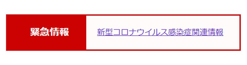 大崎 コロナ 株式会社大崎
