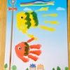 【5月の手足形アート】鯉のぼりの画像