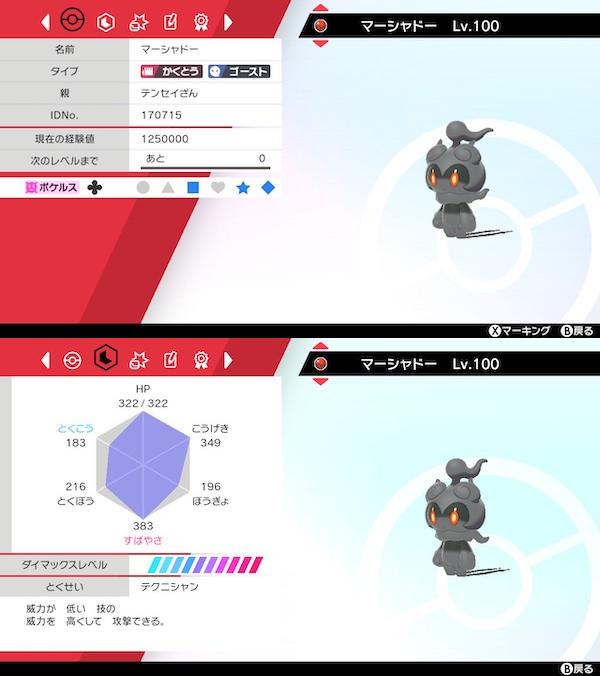 ポケモン 剣 盾 ダイ マックス レベル