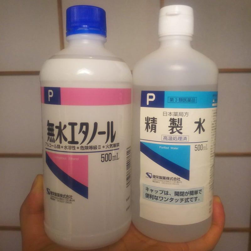 精製 水 と 無水 エタノール