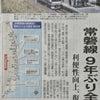 絆・・☆興味のある記事!☆( 常磐線9年ぶり全線再開 利便性向上、復興加速へ!)の画像