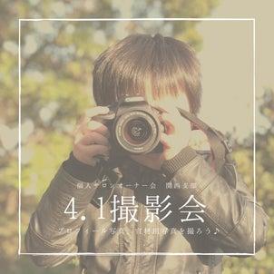 4/1撮影会のお知らせ[サロンオーナー会関西支部]の画像