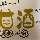3/16♡お題♡ 甘酒の記事より