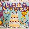 【山鼻ステラ保育園】3月お誕生会の画像
