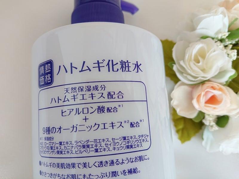 値段 ハトムギ 化粧 水