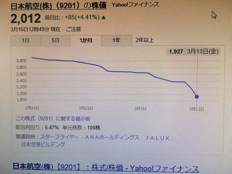 掲示板 日本 航空 株価
