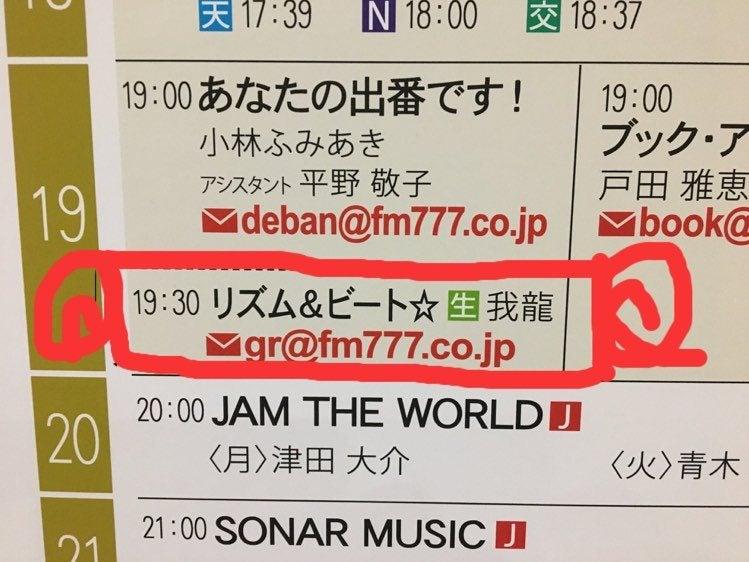 本日エフエムふくやまラジオに出ます♬   くっきりメガネin広島