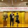 「日本でいちばん大切にしたい会社」授賞式の画像