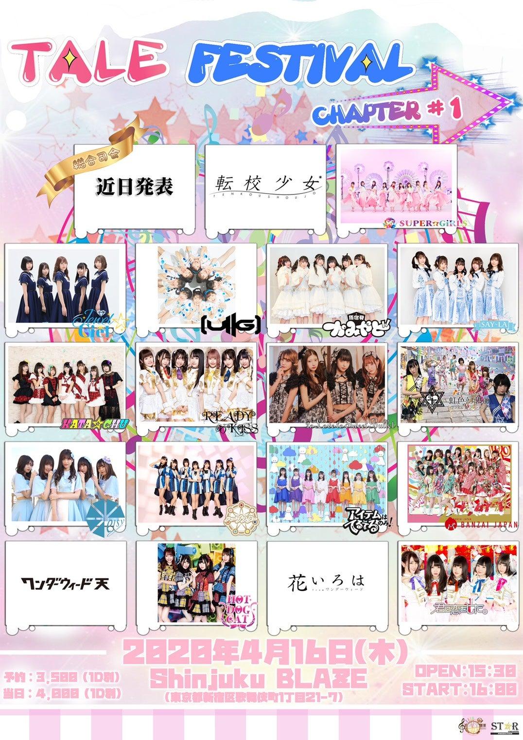 【新規イベント】4月16日(木)TALE FESTIVAL Chapter #01出演決定!の記事より