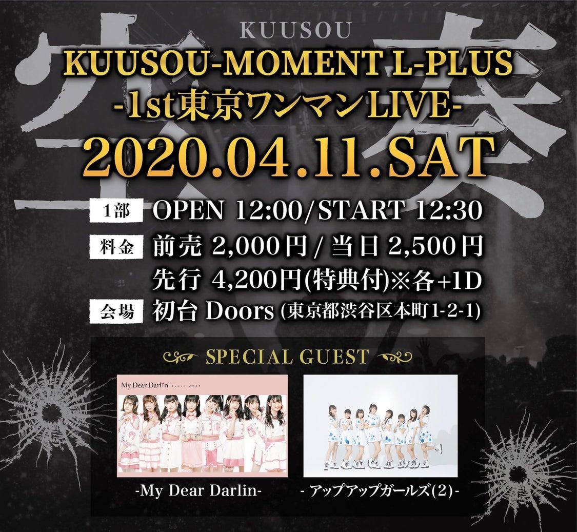 【新規イベント】4月11日(土)空想モーメントL+ 東京1stワンマンLIVE「空奏」出演決定!の記事より