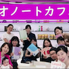 【告知】第28回天才ノートカフェ<4月24日(土)>オンライン開催の画像