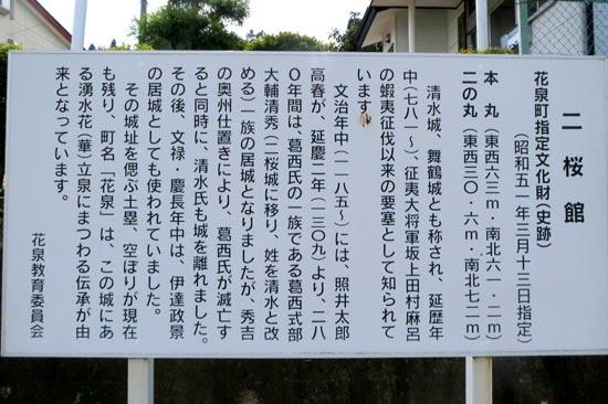 二桜館【2】