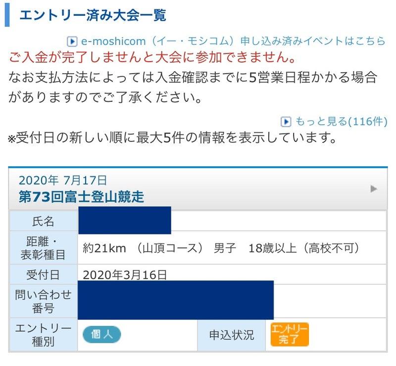 富士 登山 競走 2020