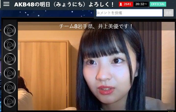 AKB48の明日よろしく かわいくて、面白い井上美優ちゃんでした ...