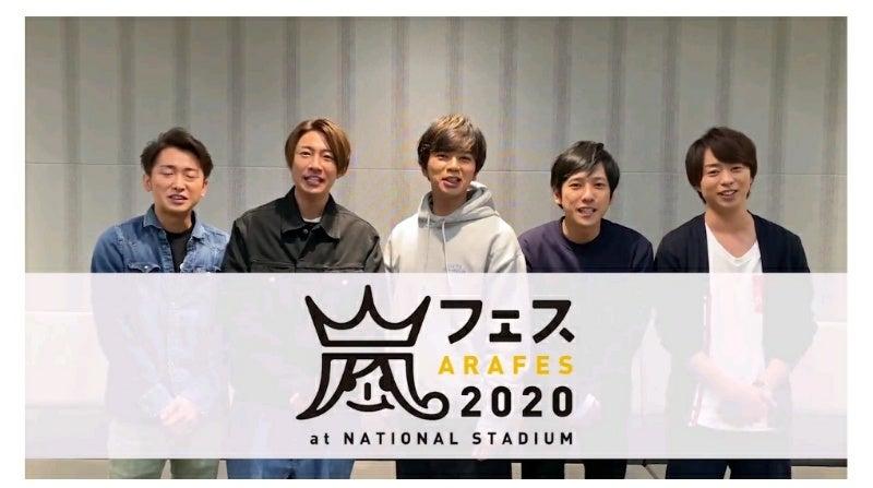 嵐 コンサート 2020