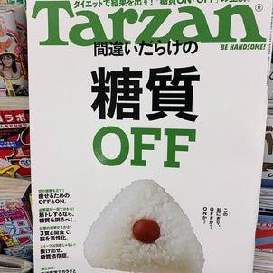 間違いだらけの糖質OFF【TARZANから学ぶ】の画像