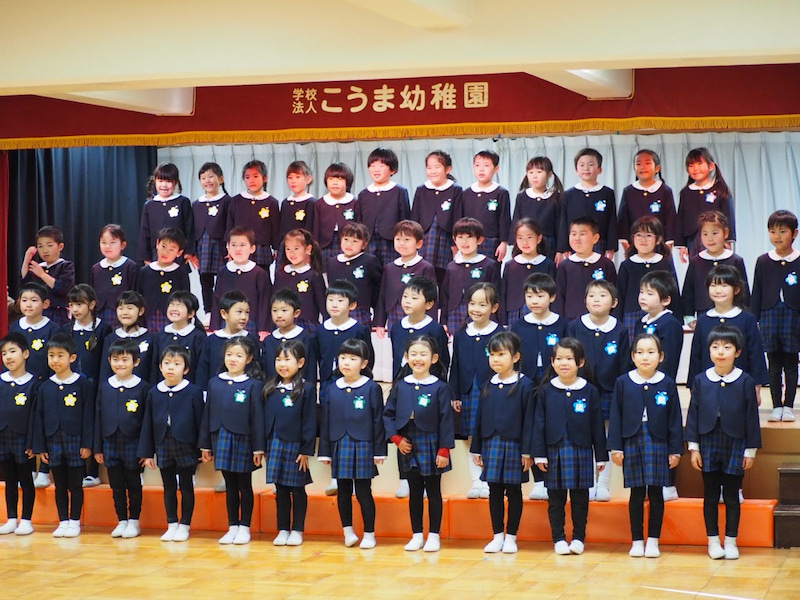 いる ま 幼稚園