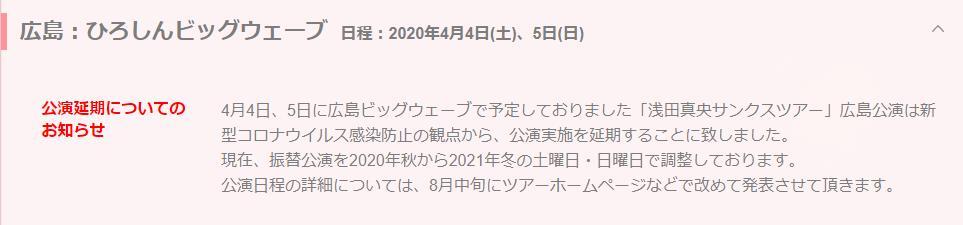 2020 サンクス 広島 浅田 真央 ツアー