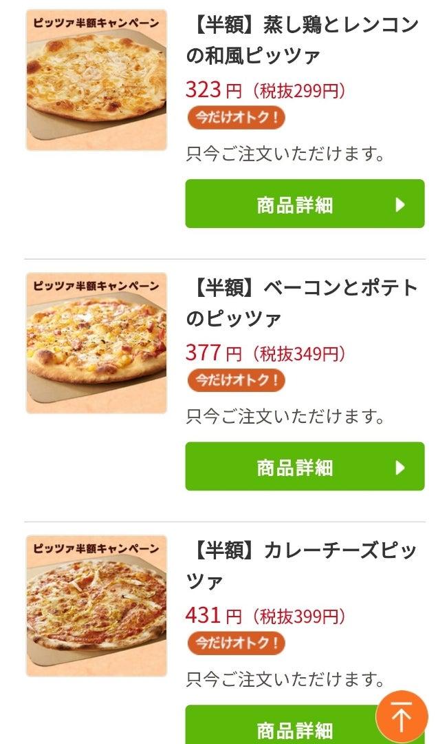 半額 グラッチェ ガーデンズ ピザ