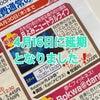 3/19月よみ講座延期のお知らせの画像