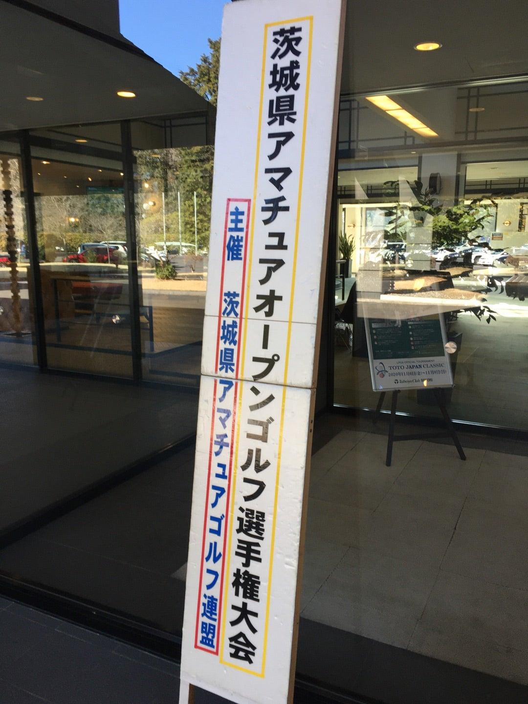 『茨城県アマチュアオープンゴルフ選手権』