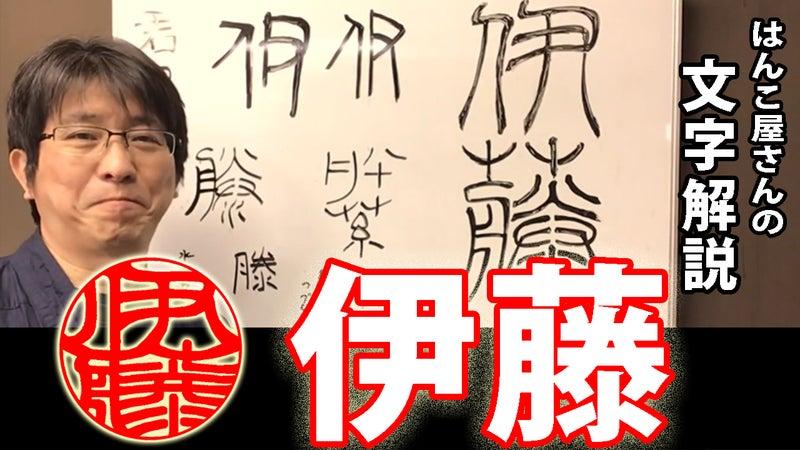 はんこ屋さんの文字解説 伊藤 漢字成立ち | はんこ1番ドットコム ...