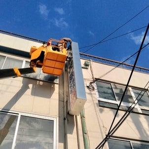 蛍光灯交換工事の画像