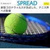 新型コロナウィルスが及ぼした、テニス界への影響の画像