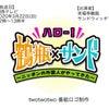 テレビ番組ロゴ制作 関西テレビ「ハロー!鶴瓶×サンド ~ニッポンの外国人がやってきた~ 」の画像