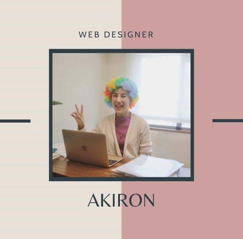虹色アフロ アキロン webデザイナー