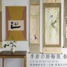 阪神百貨店 9階 骨董品売場 古忨堂店内にて「季節の掛軸展・春、初夏」を開催しますの記事より