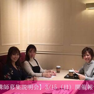 【講師募集説明会】3/15(日)開催報告の画像