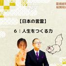 【日本の言霊】6:人生をつくる力の記事より