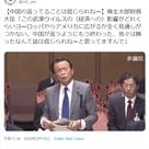 【緊急提案】日本政府は世界に「アビガン」を無償提供せよ!東京オリンピック開催の切り札はこれだ!の記事より