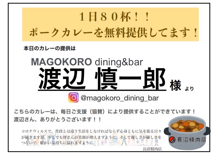 本日のポークカレー80杯は  【渡辺 慎一郎】さまからのご支援よりご提供させて頂きます!!!