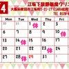 2020年4月カレンダーの画像