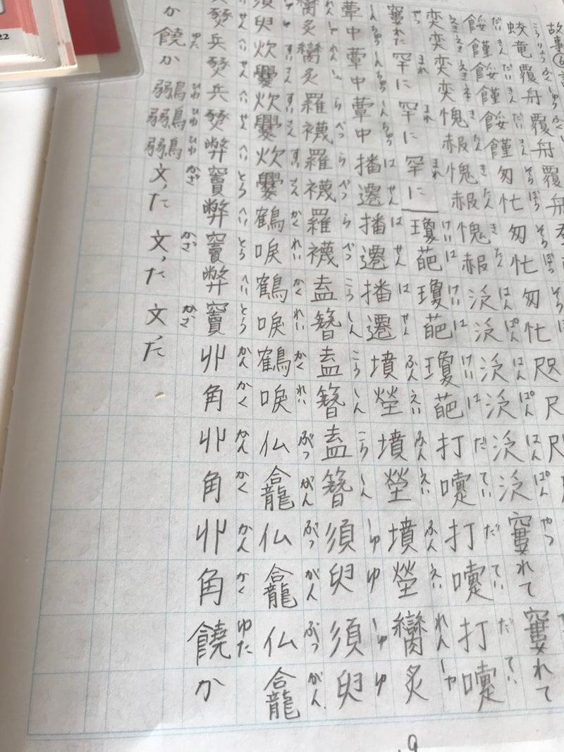 頻出度順 読み② 演習 | ノロノロ漢字検定1級の勉強と私の日常