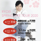 Spring LIVE 2020の記事より