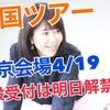 全国ツアー、東京開催の募集は明日から!!の画像